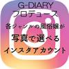 160615gdiary_instagram01