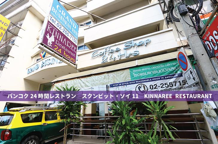 20161013_kinnaree-restaurant
