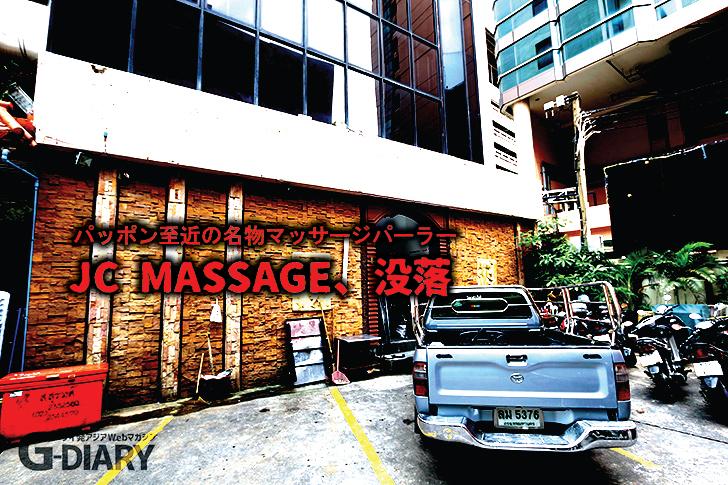 jc massage